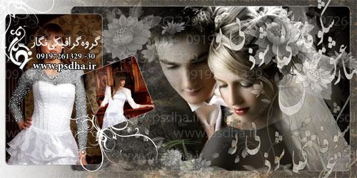 فون سنتی عروس و داماد